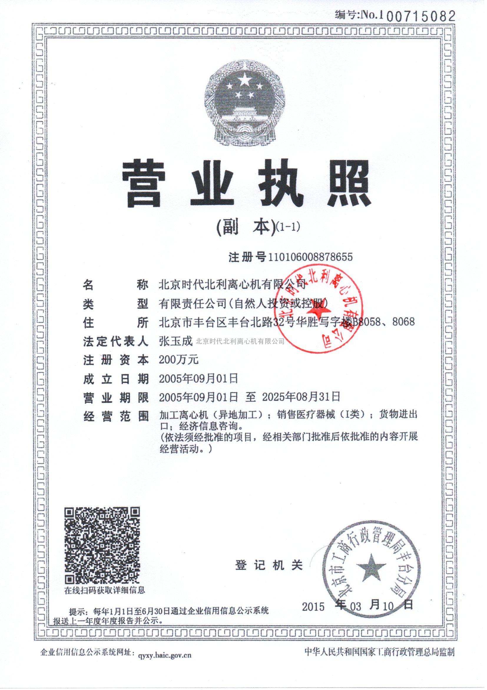北京时代北利离心机有限公司
