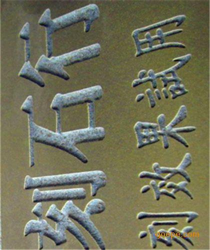 花岗岩雕刻喷砂刻字机其工作方式是用电脑排版把需要雕刻的内容通过