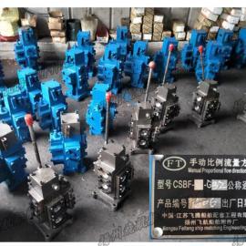 扬州飞航船舶附件厂-船用手动比例阀CSBF-G32