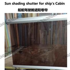 船用驾驶舱遮阳卷帘-滤光防晒隔热遮阳卷帘