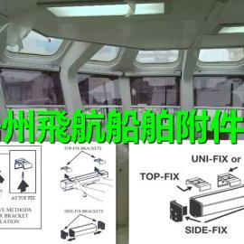 驾驶舱滤光遮阳卷帘-弹簧自动定位驾驶舱遮阳卷