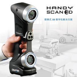 Creaform Handyscan700手持式三维扫描仪