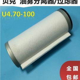 U4.70贝壳油雾分离器真空泵配件批发销售