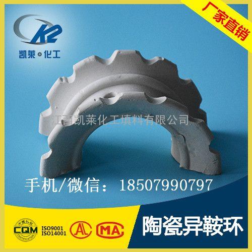 【凯莱化工】矩鞍环陶瓷填料规格品种齐全