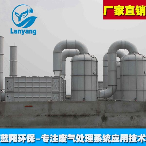 废气处理设备-废气治理成套设备-【常州蓝阳环保设备厂】
