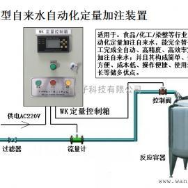 加水自动定量控制