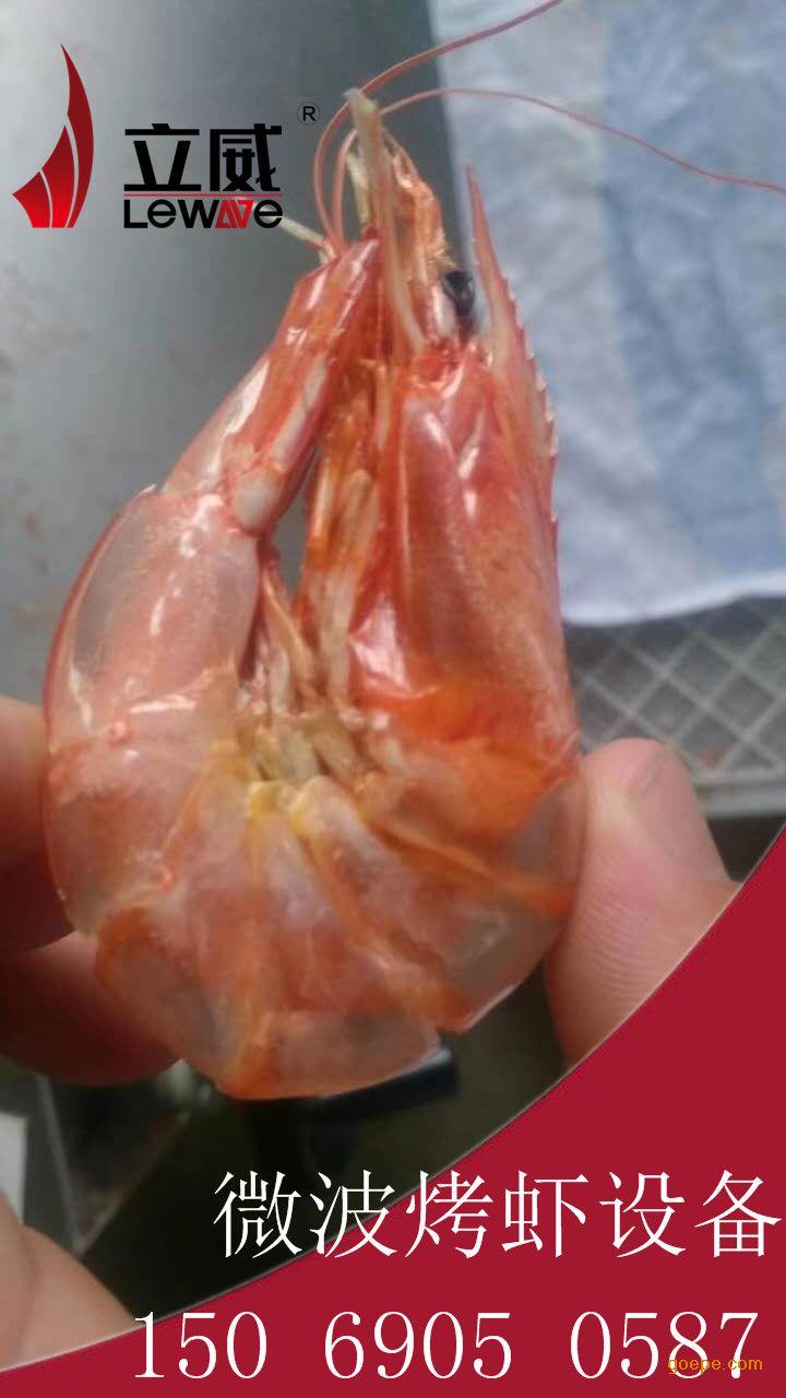 立威微波烤虾设备 山东著名商标