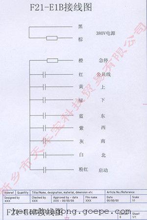 f21e2b正确接线图