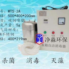 臭氧发生器内置式水箱自洁消毒器除藻专家