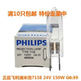 飞利浦7158投影仪显微镜灯泡 24V 150W