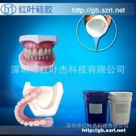牙模专用液态硅橡胶