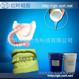 牙模阴模模具硅胶