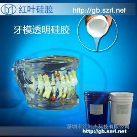 牙齿模具硅胶