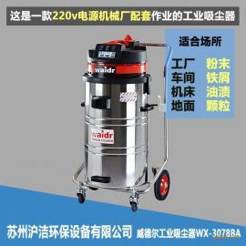 机械厂加工中心吸焊渣铁屑粉末专用移动式工业吸尘器价格3600瓦