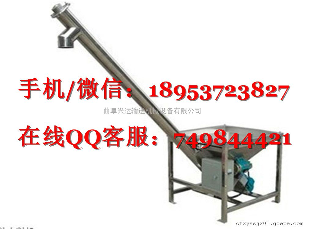 厂家批发不锈钢螺杆提升机 小型菜籽饲料螺旋上料机