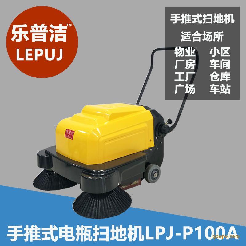 苏州扫地机 小区道路扫地用手推式清扫机LPJ-P100A乐普洁