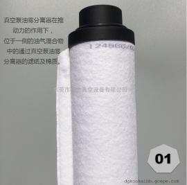 SV630B莱宝油雾分离器真空泵配件