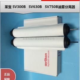 SV750B莱宝油雾分离器真空泵配件