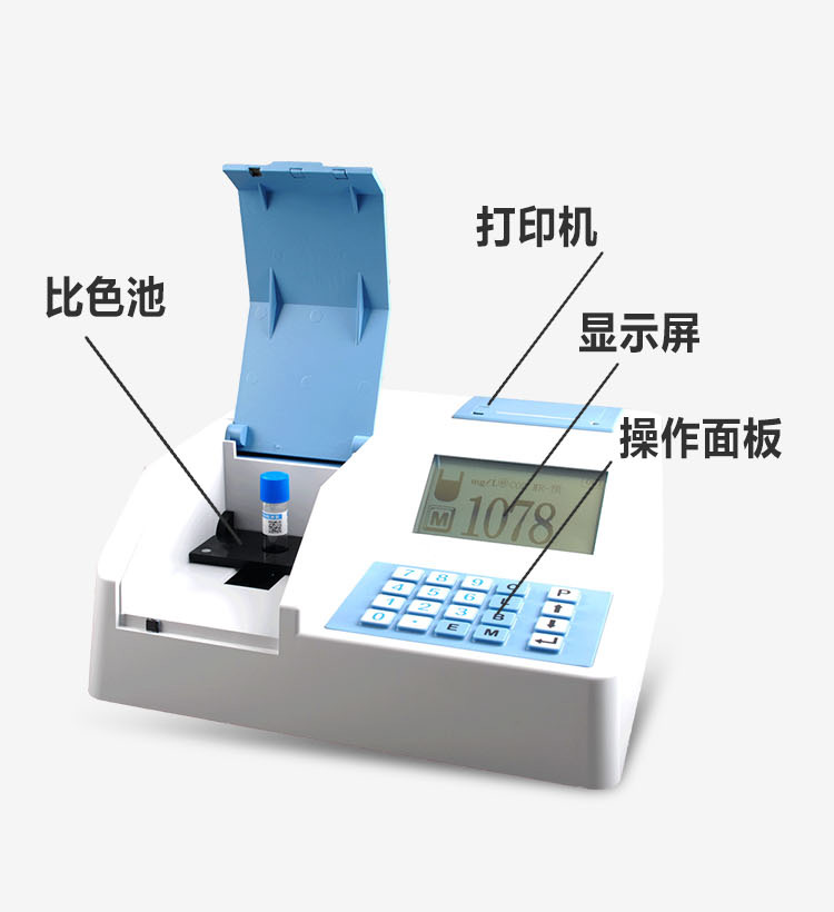 污水指标COD氨氮总磷总氮悬浮物色度浊度铁锌镍铜铬氰氟检测仪