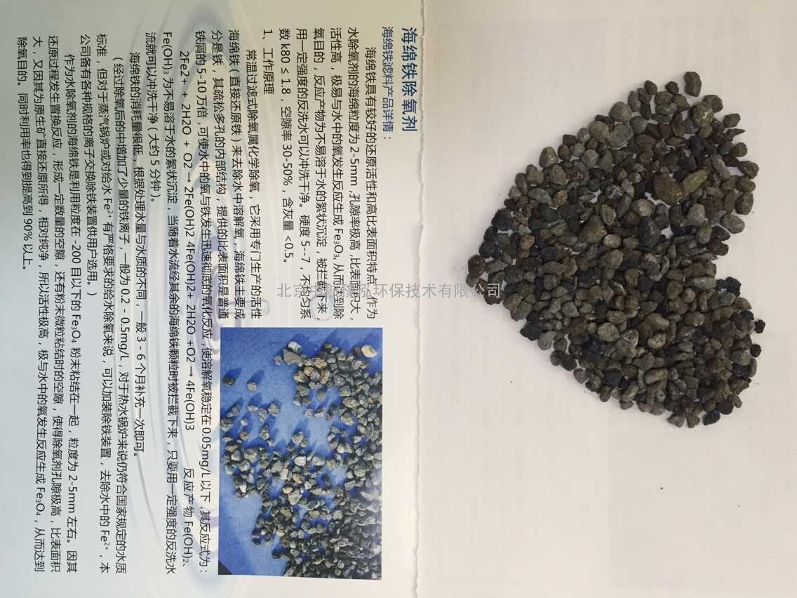 山西海绵铁滤料生产工艺,山西海绵铁锅炉除氧剂