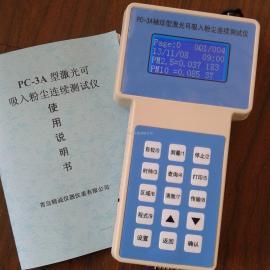 PC-3A手持式可吸入颗粒物检测仪测量 PM2.5 范围:0.001-10mg/m3