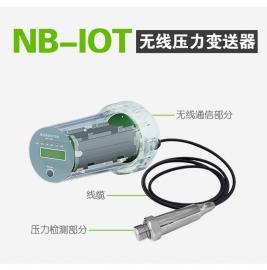 无线压力变送器、高精度无线压力传感器