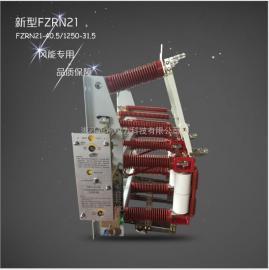 正祺正品FZRN21-40.5D/630户内高压真空负荷开关