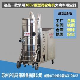机械工厂吸铁屑用工业级吸尘器、盲孔专用吸尘器 苏州沪洁厂家