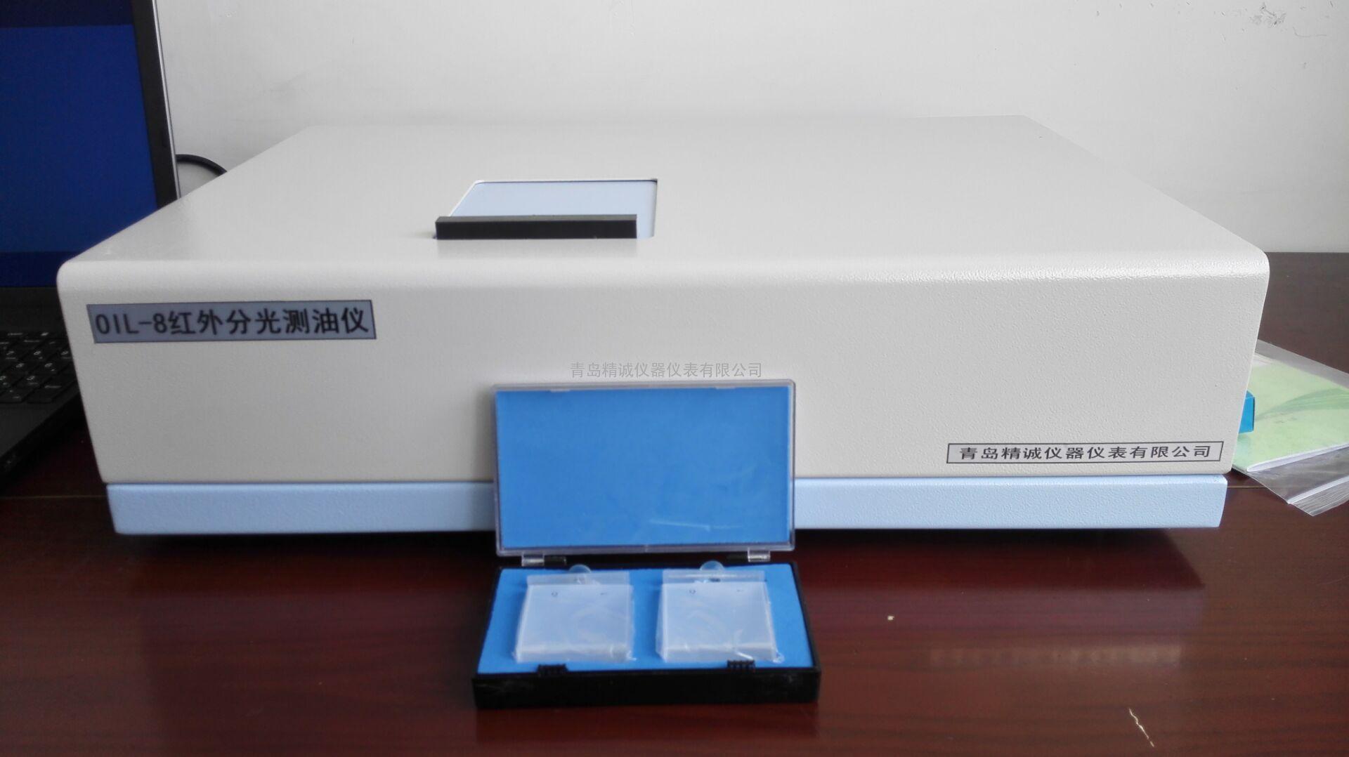 检测固体、水中、气体等含油量的多少用红外测油仪 OIL-6测油仪