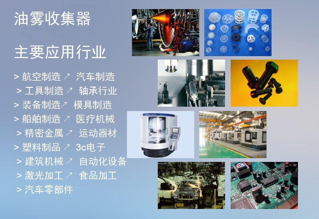 自动化针对高温油烟高压微雾油雾收集无过滤棉机械油雾净化机器