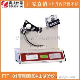 薄膜冲机试验仪试验机报价