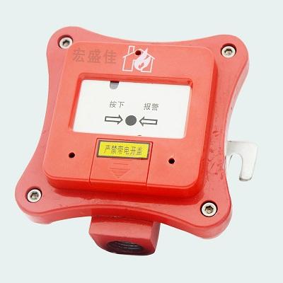 宏盛佳HASB-3防爆手动报警按钮价格及厂家