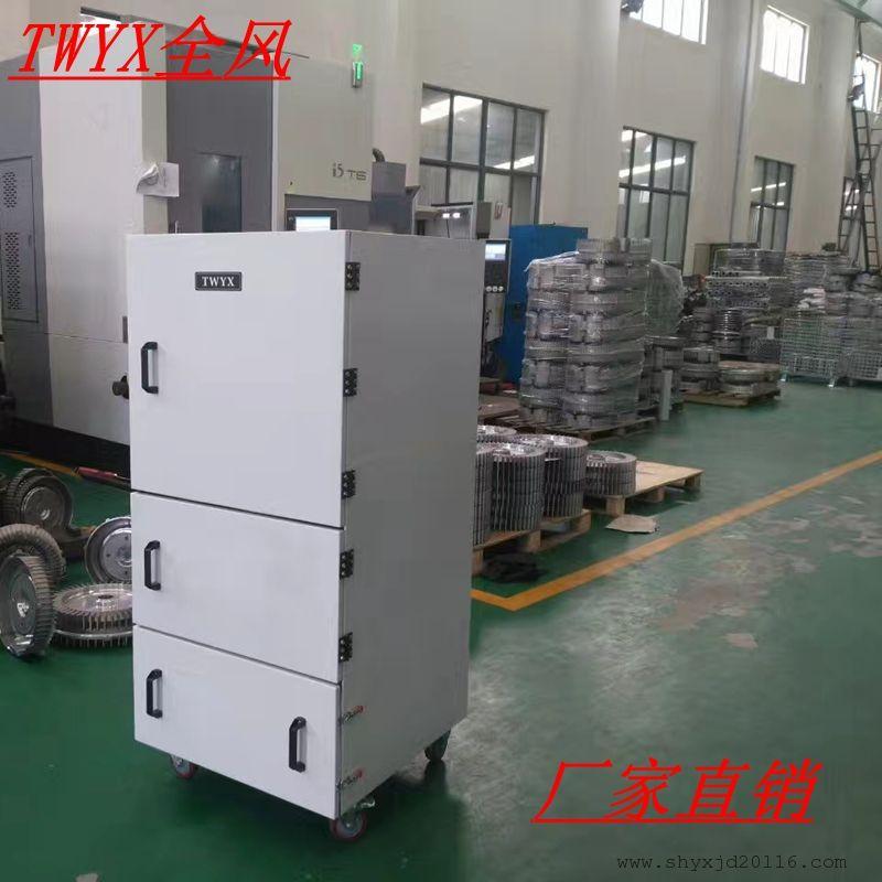 TWYX工业集尘器