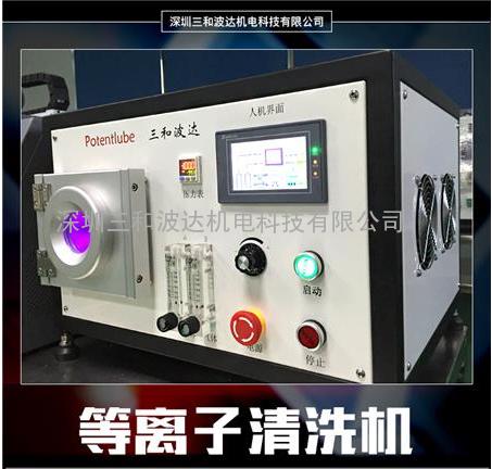 等离子体清洗机的价格 电浆清洗机的工作原理
