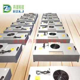 FFU风机过滤机组单元,深圳丹泽品牌不二之选
