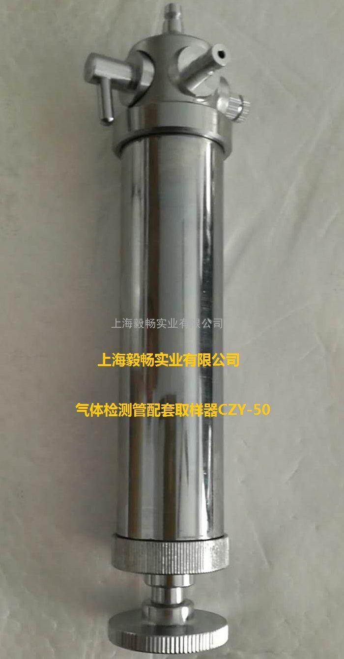 czy-50正压式圆筒形手动气体采样器