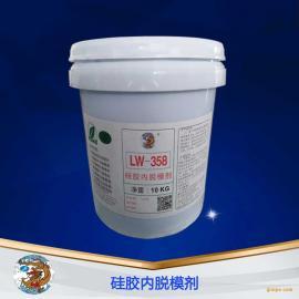 龙威LW358硅胶内部脱模剂透明内脱模剂