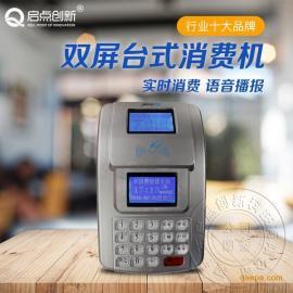 企业食堂收费系统,饭堂打卡机,食堂消费机系统