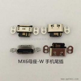 魅族mx6手机尾插 USB typec母座带4个螺丝孔