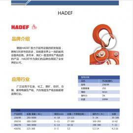 Hadef提升工具/绞车/吊车/葫芦 66/04 AKS 原装进口正品