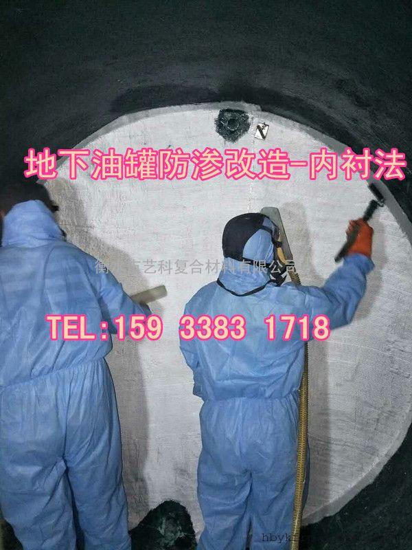 钢制油罐内部衬里改造厂家