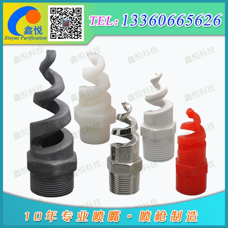 碳化硅螺旋喷嘴_螺旋喷头_碳化硅螺旋水嘴生产厂家 鑫悦XYCO