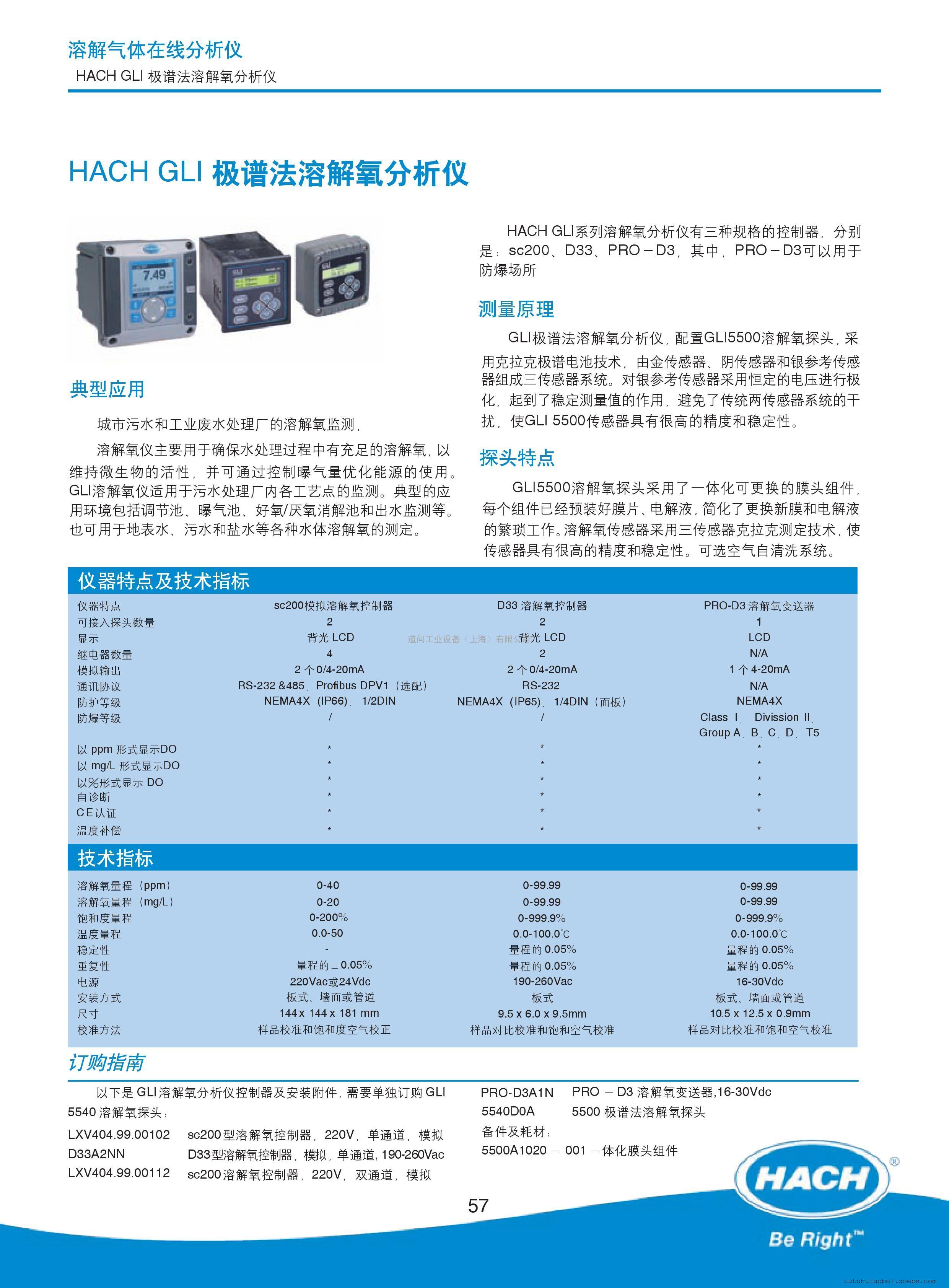 6米电缆,浸入式安装,金属接头(只与gli硬件接线盒使用) 5540d0c: 550