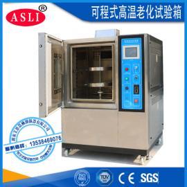 手术服高低温测试设备厂家