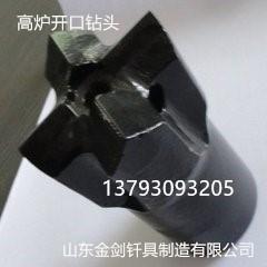 山东金剑供应φ50十字高炉开口钻头