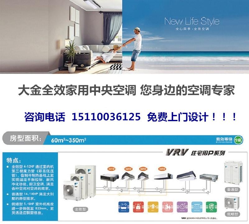 北京大金中央空调家装别墅住宅RPZQ12BAY