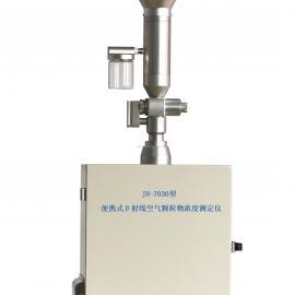 空气质量监测系统β贝塔射线法pm10、pm2.5大气颗粒物浓度监测仪