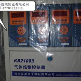 KB2100II,汉威KB2100II,气体报警控制器