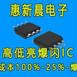 惠新晨H5331三功能爆闪车灯芯片 替代LN2552 LN2552SRB