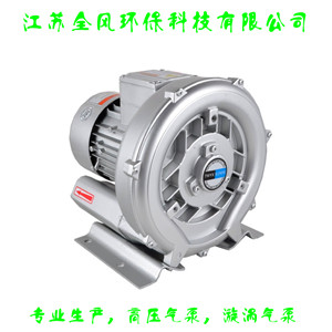 5.5KW旋涡气泵 5.5KW漩涡气泵